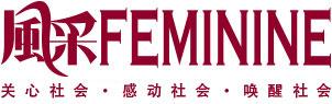 风采Feminine